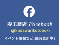 寿工務店 Facebook @kodawarikotobuki イベント情報など、随時更新中!