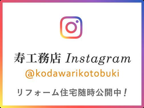 寿工務店 Instagram @kodawarikotobuki リフォーム住宅随時公開中!