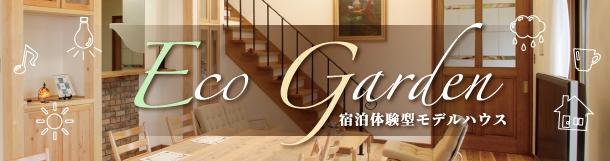 eco garden 宿泊体験型モデルハウス
