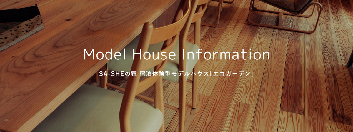 Model House Information SA-SHEの家 宿泊体験型モデルハウス「エコガーデン」