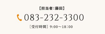 tel:083-232-3300 【担当者:藤田】 [受付時間] 9:00〜18:00