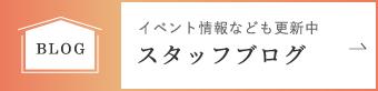 イベント情報なども更新中 スタッフブログ